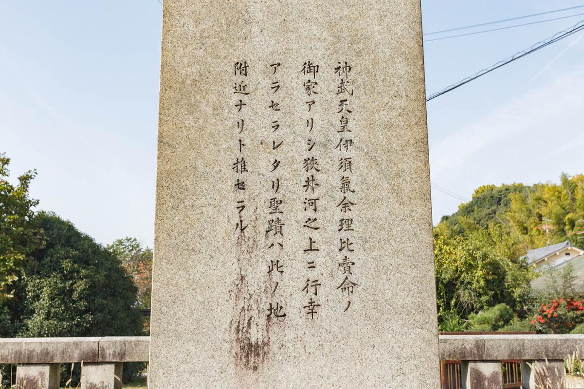 神武天皇聖跡・狭井河之上・顕彰碑