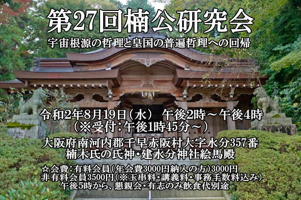 第27回楠公研究会、建水分神社