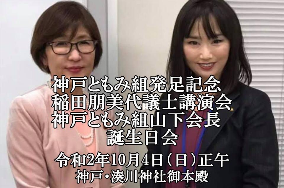 神戸ともみ組発足記念